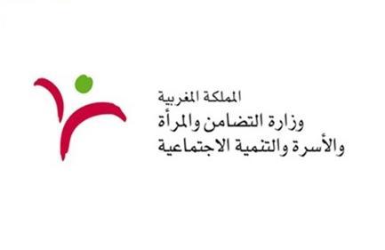 وزارة التنمية الاجتماعية والأسرة والتضامن