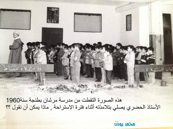 عندما كان المعلم يصلي بتلامذته في مدارسنا