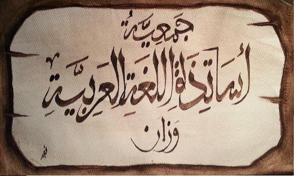 «حملة اللغة العربية تتحدث عن نفسها» لأساتذة اللغة العربية في وزان