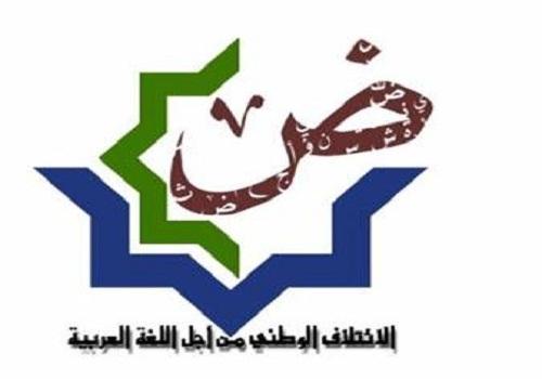 الائتلاف الوطني من أجل اللغة العربية يستنكر تعمد شركة مديتيل إقصاء العربية