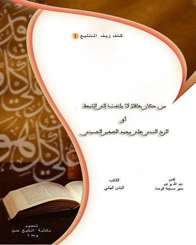كتاب «من كان عاقلا فلا يلتفت إلى الشيعة»