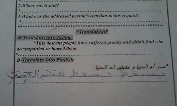 جواب طالب مصري في إحدى الاختبارات: «يسقط يسقط حكم العسكر»