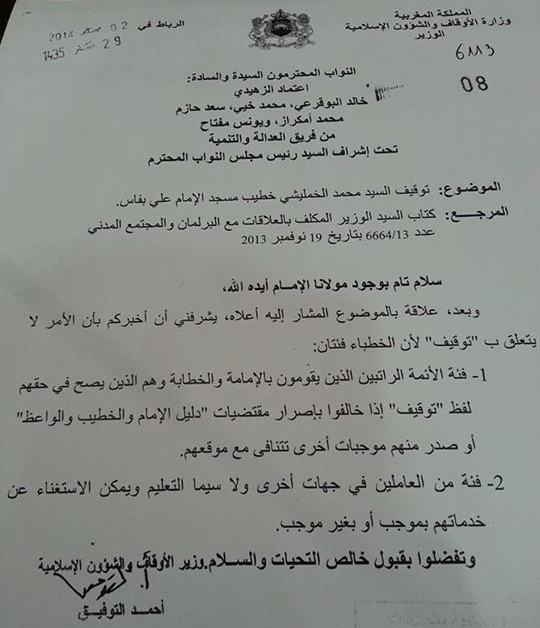 التوفيق يبرر قرار عزل الخطيب محمد الخمليشي الذي انتقد مهرجان موازين!!
