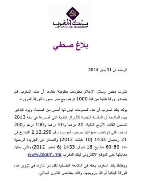 بلاغ من بنك المغرب.. ينفي إصدار ورقة مالية من فئة 1000 درهم