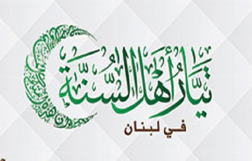 «أهل السنة» بلبنان: فئة من الجيش تخضع للمشروع الصفوي الإيراني