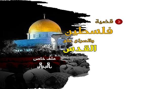 مجلة البيان تعد ملفا إلكترونيا عن «فلسطين والصراع على القدس»