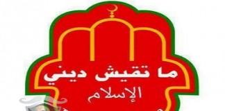مجموعة «ماتقيش ديني» للدفاع عن الإسلام وكشف الأباطيل التي تنسب له