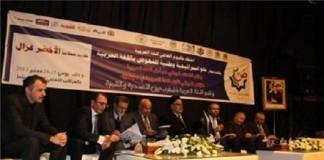 رسائل من المؤتمر الوطني للغة العربية