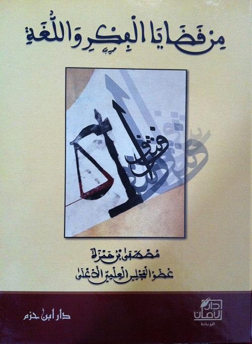 قراءة في كتاب «من قضايا الفكر واللُّغة»