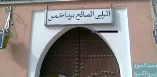 ضريح «بويا عمر».. غوانتانامو المغرب