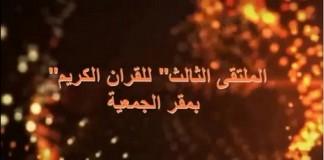 إلى أهل القرآن