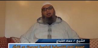 بلاغ بشأن ندوة «إعمال الضوابط الشرعية في القضايا المعاصرة» | الشيخ حماد القباج