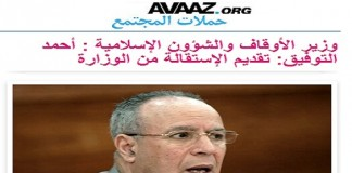 حملة جمع تواقيع في موقع «أفاز» للمطالبة بإقالة وزير الأوقاف
