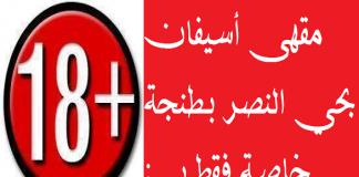 ممنوع على الأقل من 18 سنة دخول مقهى خاصة بمدينة طنجة