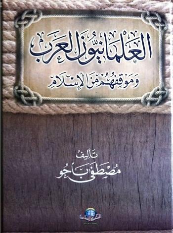 قراءة في كتاب: «العَلمانيّون العرب وموقفُهم من الإسلام»