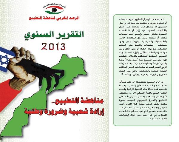 المرصد المغربي لمناهضة التطبيع ينشر أسماء وهيئات المطبعين مع الصهاينة