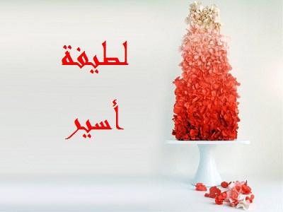 همساتٌ لكِ ولكَ في «عيد المرأة»