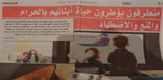 رد على جريدة «الأحداث».. كيف يربي المتدينون أبناءهم؟