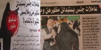 جريدة «الأحداث» تحرض على التحرش بالمنتقبات