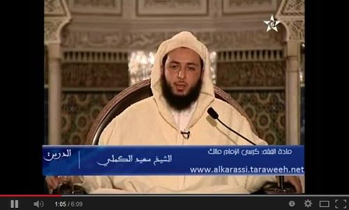 حكم صلاة التراويح في البيت - الشيخ سعيد الكملي