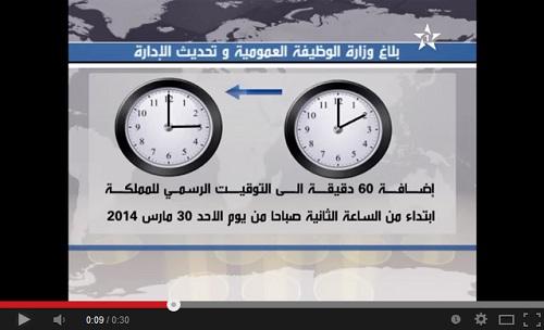 تغيير توقيت المملكة بإضافة 60 دقيقة غدا الأحد 30 مارس