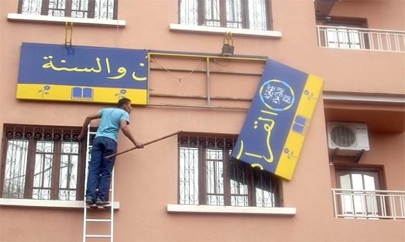 """بيان بخصوص """"صفقة دور القرآن"""" بين الشيخ الفاضل أبي سهل المغراوي وحزب الأصالة والمعاصرة"""