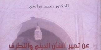قراءة في كتاب: «عن تدبير الشأن الديني والتطرف أية هفوات وأية مفارقات؟؟»