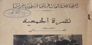 تاريخ الطلبة المغاربة بفرنسا خلال نصف قرن 1887-1938