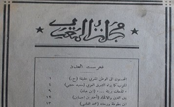 أول مشروع قانون لتدعيم نشر التعليم العصري بالمغرب سنة 1921