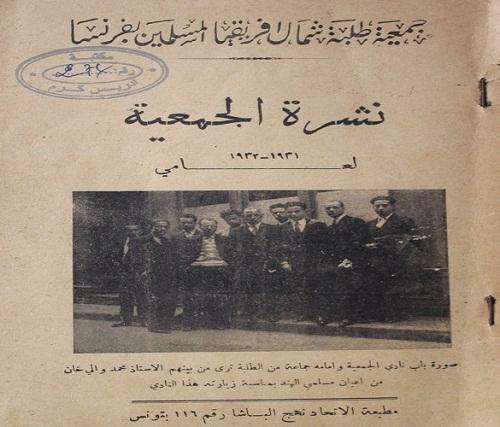 فرنسا تمنع مؤتمر طلبة شمال إفريقيا المسلمين بفاس في 1933 و1936