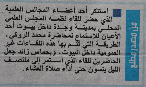 جريدة «الأحداث المغربية» تَغَارُ على صلاة العشاء