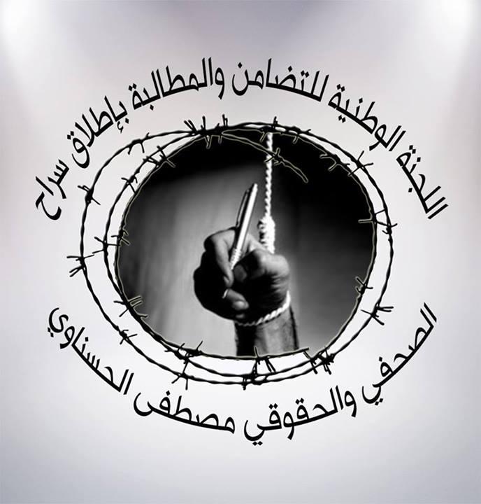 إلى متى سيظل مصطفى الحسناوي محكوما عليه بالسجن ظلما؟!!