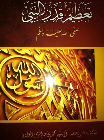 قراءة في كتاب تعظيمُ قَدر النبيِّ صلى الله عليه وسلم (ج1)