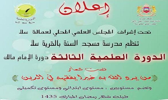 تنظيم دورة علمية في رمضان بمدرسة مسجد السنة بقرية أولاد موسى بسلا