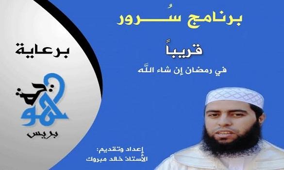 «هوية بريس» تقدم: «برنامج سرور» لمتابعيها خلال شهر رمضان