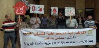 البريديون يحتجون أمام الإدارة الجهوية للبريد بنك بفاس تضامنا مع زملائهم