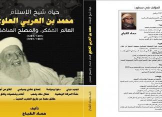 حماد القباج: توضيح هام للأستاذ أبي حفص رفيقي عن الشيخ بلعربي العلوي رحمه الله