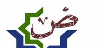 ائتلاف العربية يستنكر تهميش اللغة العربية في الملتقى الدولي لتدبير النفايات