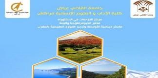 جامعة القاضي عياض بمراكش وتدبير وتثمين الموارد الطبيعية بالأوساط الهشة