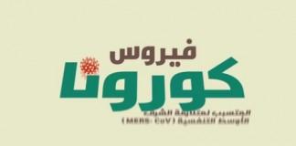 وزير الصحة ينصح بعدم الذهاب إلى العمرة والحج هذه السنة