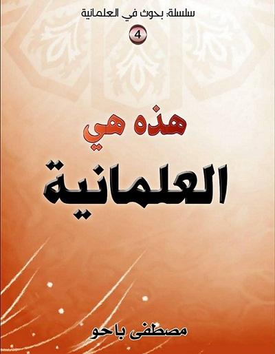 الشيخ مصطفى باحو يحقق كتابين جديدين.. ويصدر كتاب هذه هي العلمانية
