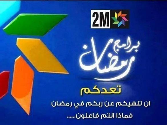هدف برامج القناة الثانية في رمضان