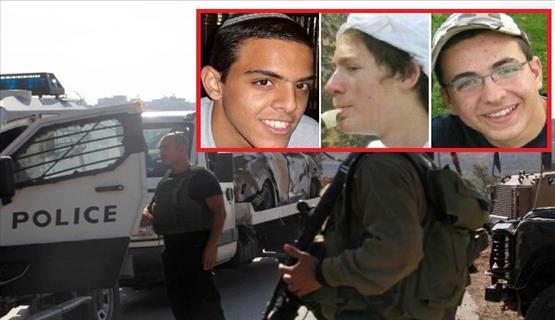تفاصيل عثور قوات الاحتلال على مكان جثث الشبان المغتصبين الثلاثة