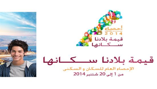 إطلاق موقع إلكتروني خاص بالإحصاء العام للسكان والسكنى 2014