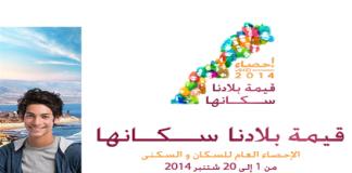 انطلاق عملية الإحصاء العام للسكان والسكنى عبر مختلف أقاليم وعمالات المملكة