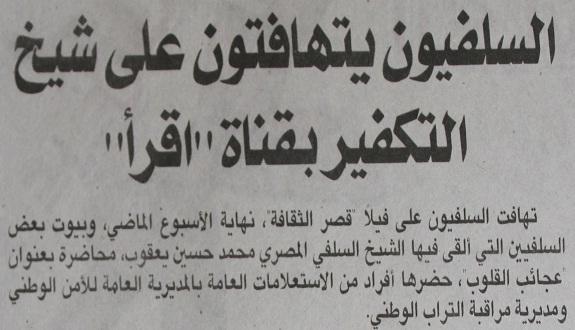 جهالة الجهلاء الطاعنين في الدعاة والعلماء (الصباح تطعن في الشيخ محمد يعقوب)
