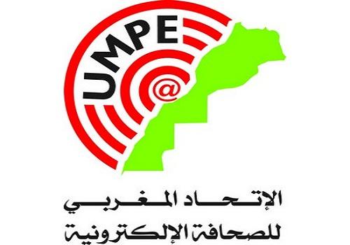 بيان جديد للاتحاد المغربي للصحافة الإلكترونية حول القوانين المتعلقة بالصحافة والنشر