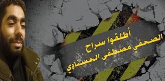الصحفي المعتقل مصطفى الحسناوي يشتكي من منعه من حقه في التطبيب