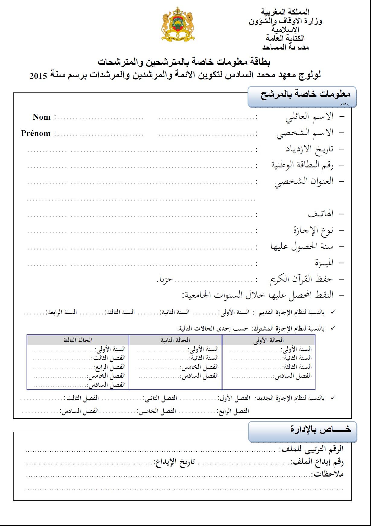 إعلان معهد تكوين الأئمة والمرشدين عن انتقاء 100 مرشدة و150 إمام مؤطر