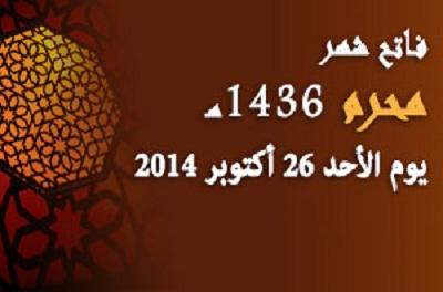 وزارة الأوقاف فاتح محرم 1436هـ هو يوم الأحد 26 أكتوبر 2014